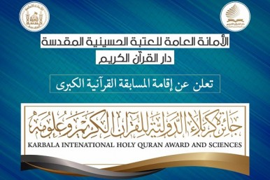 Karbala to Host Int'l Quran Competition